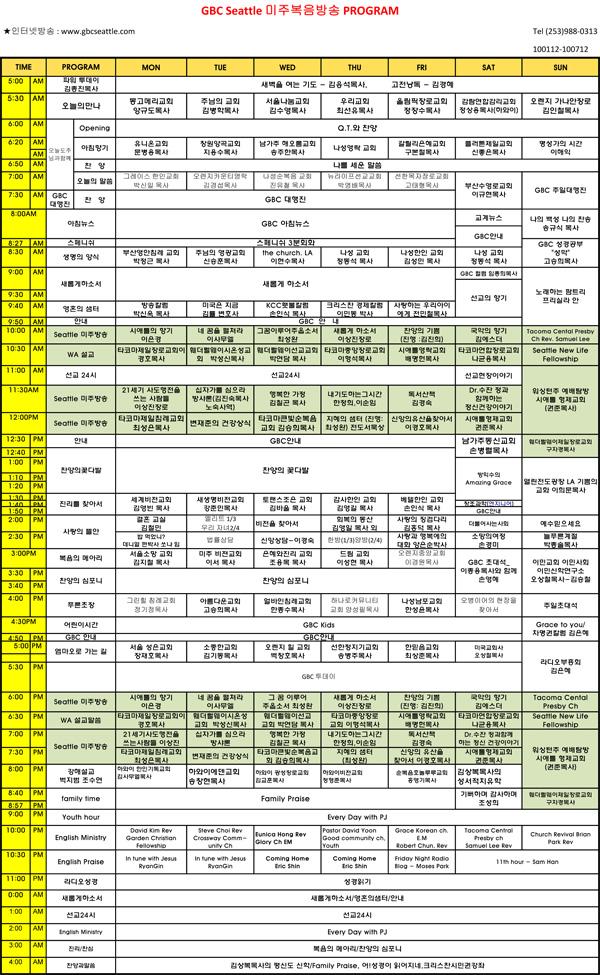 GBC Seattle 프로그램편성표_10월개편수정(100112-100712) (1).jpg