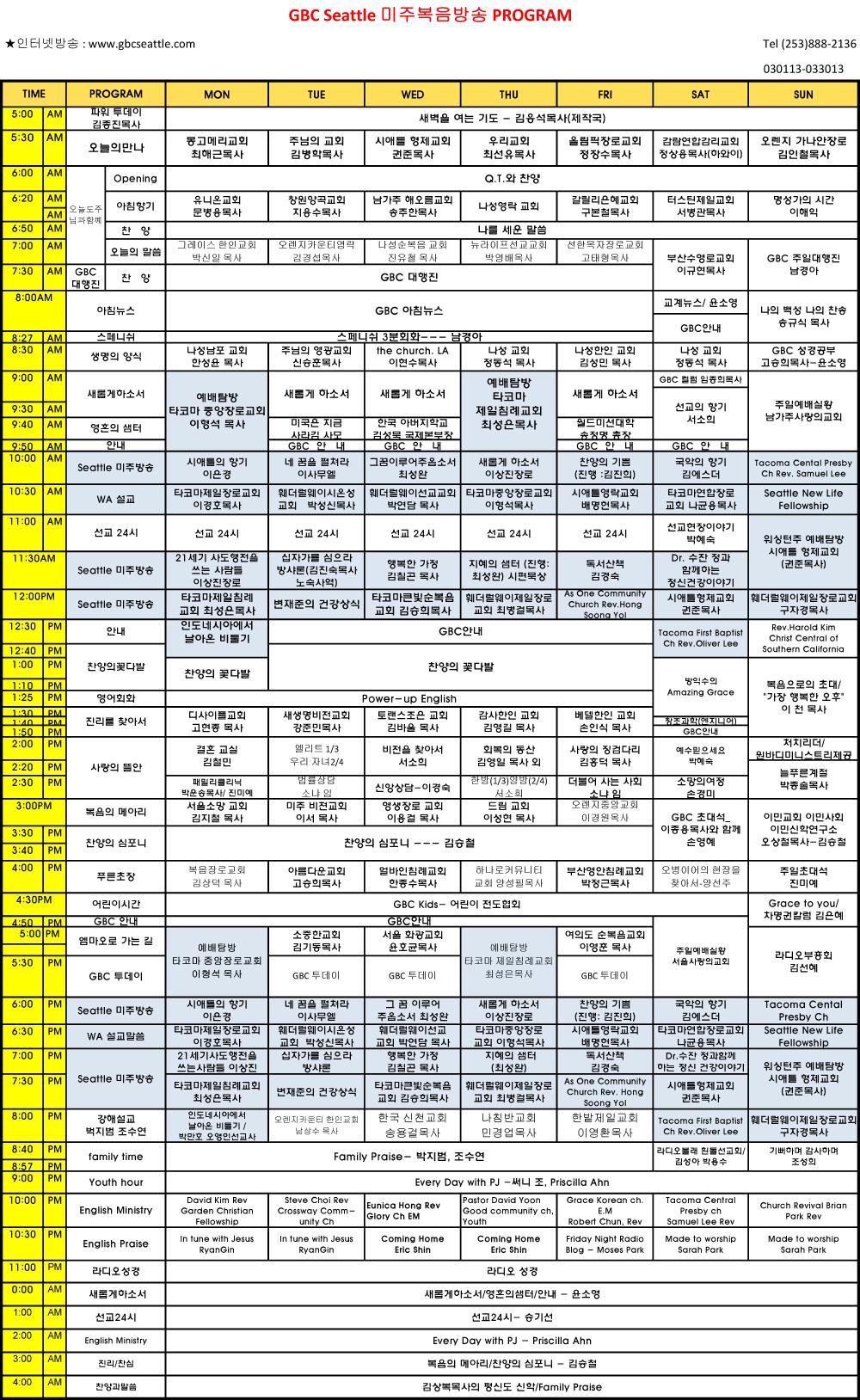 GBC Seattle 프로그램편성표_2013_3월(030113-033013).jpg