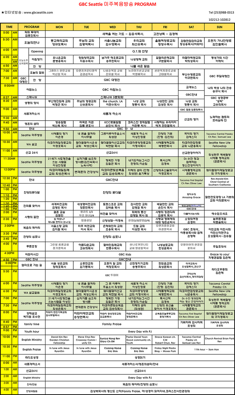 GBC Seattle 프로그램편성표_10월(102212-102812) (1).jpg