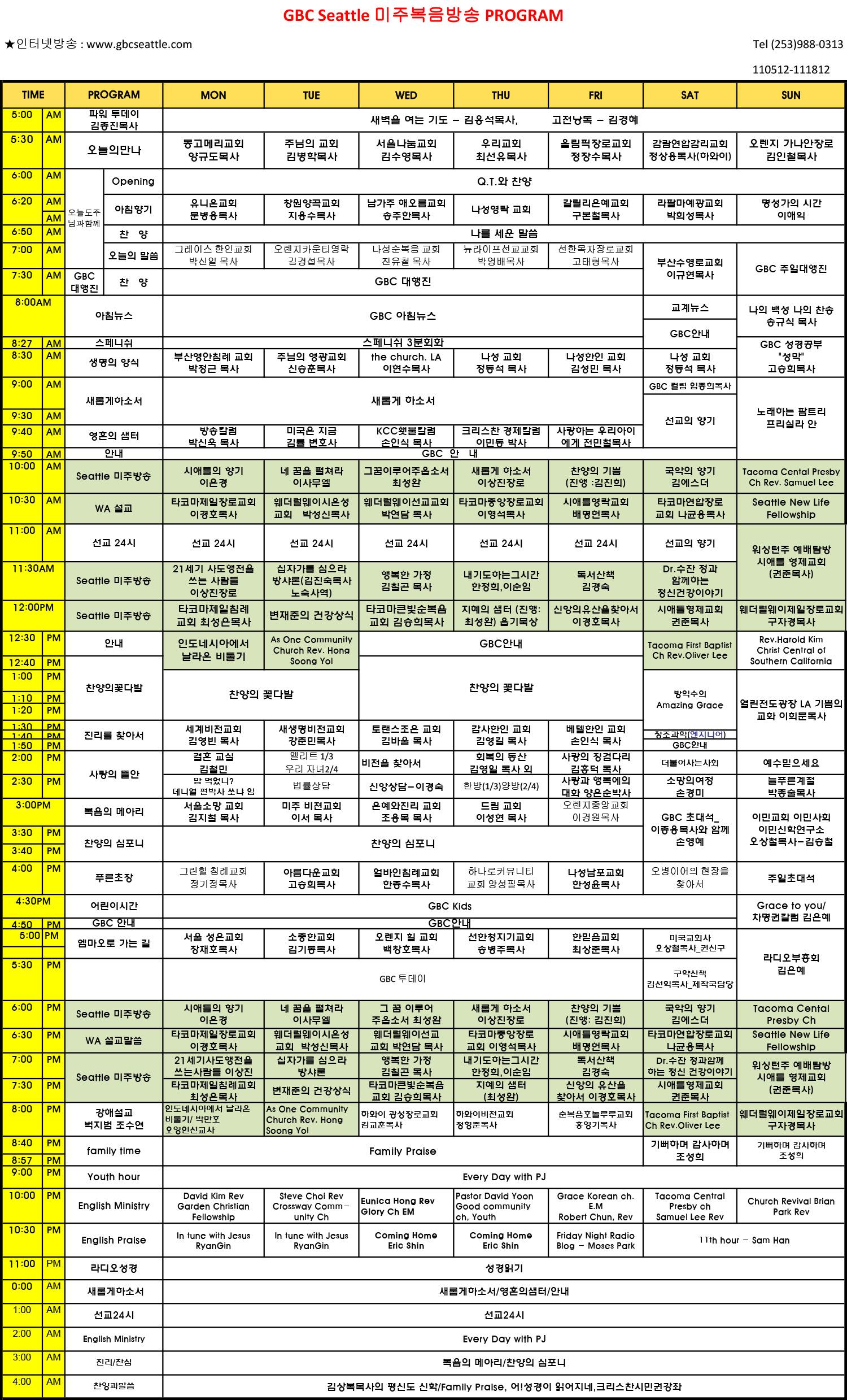 GBC Seattle 프로그램편성표_11월최종(110512-111812).jpg