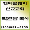 훼더럴웨이선교교회.jpg