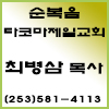 순복음타코마제일교회.jpg