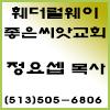 훼더럴웨이좋은씨앗교회.jpg