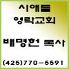 시애틀영락교회.jpg