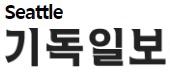 기독일보.jpg
