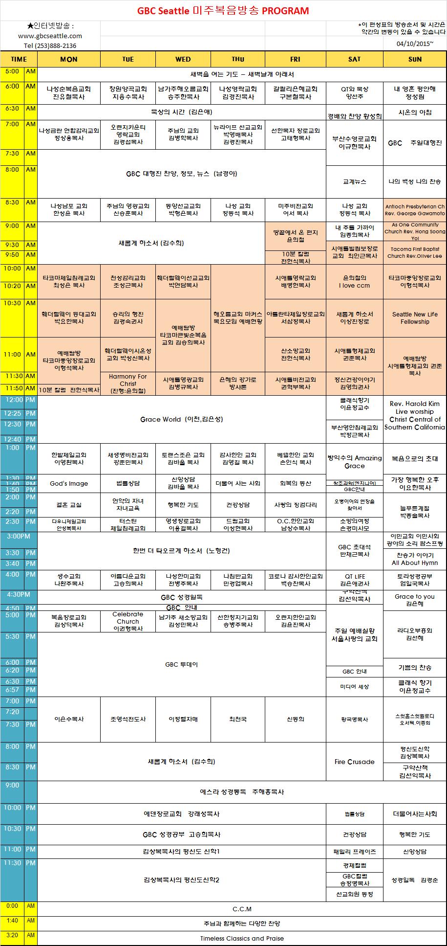 2015년4월편성표.png