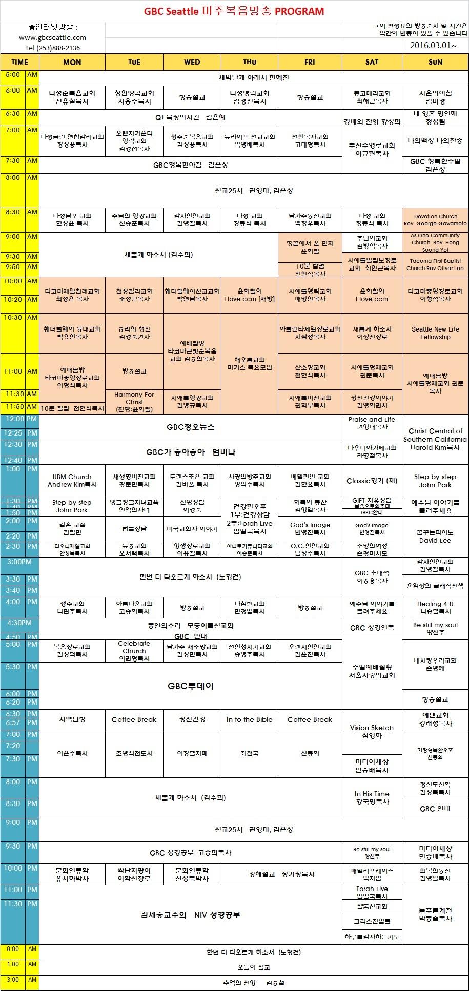 2016년 3월 편성표.jpg