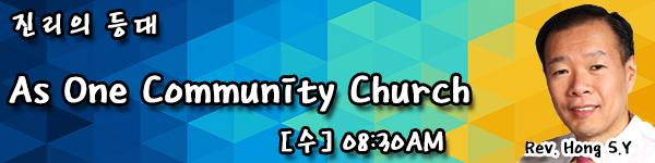 As one community church.jpg