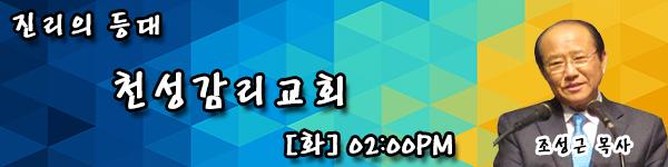 천성감리교회.jpg