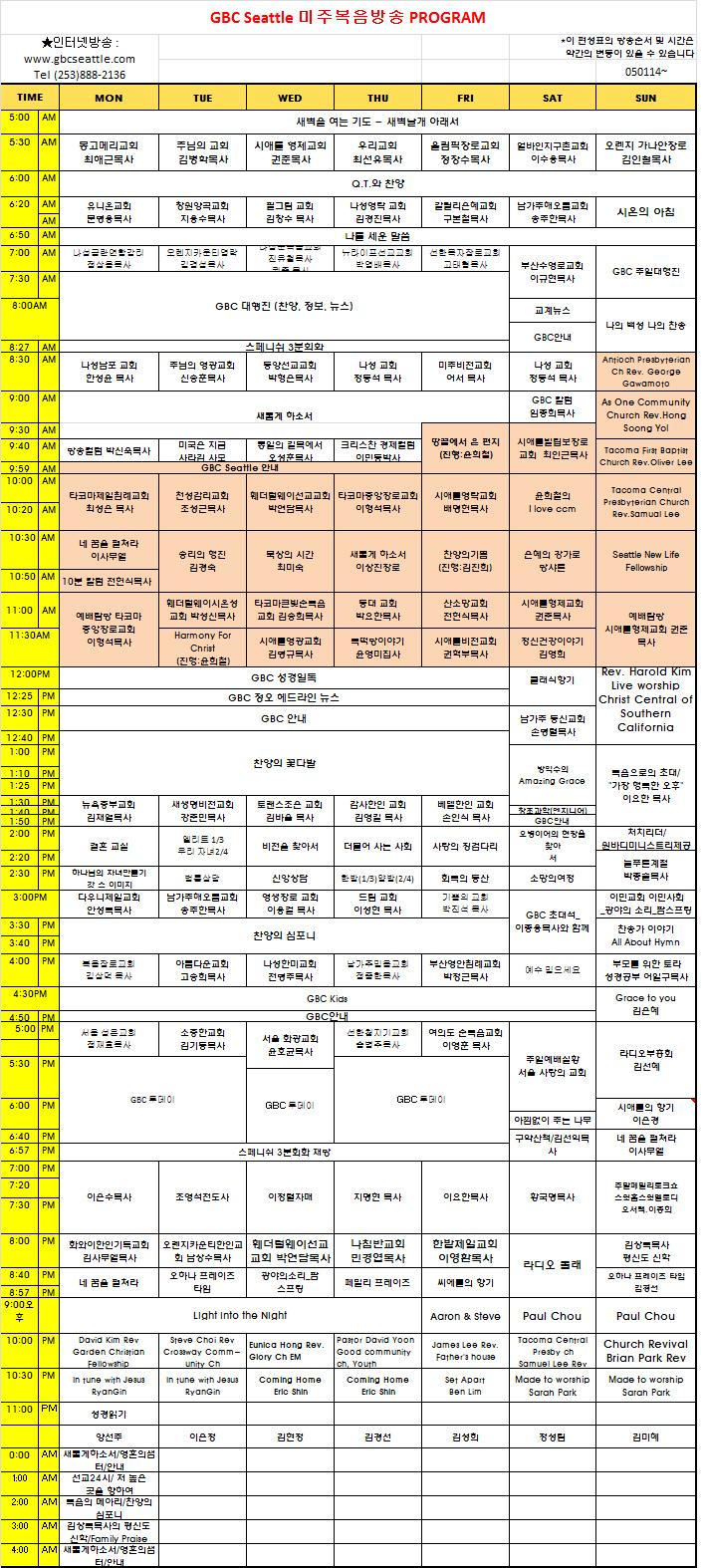 2014년 5월 편성표.jpg