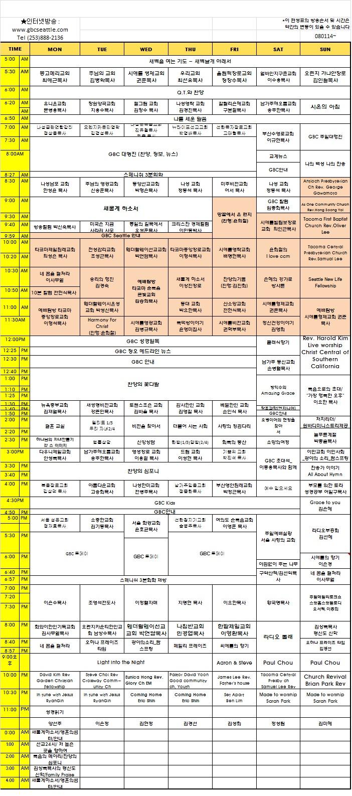 2014년8월편성표.jpg