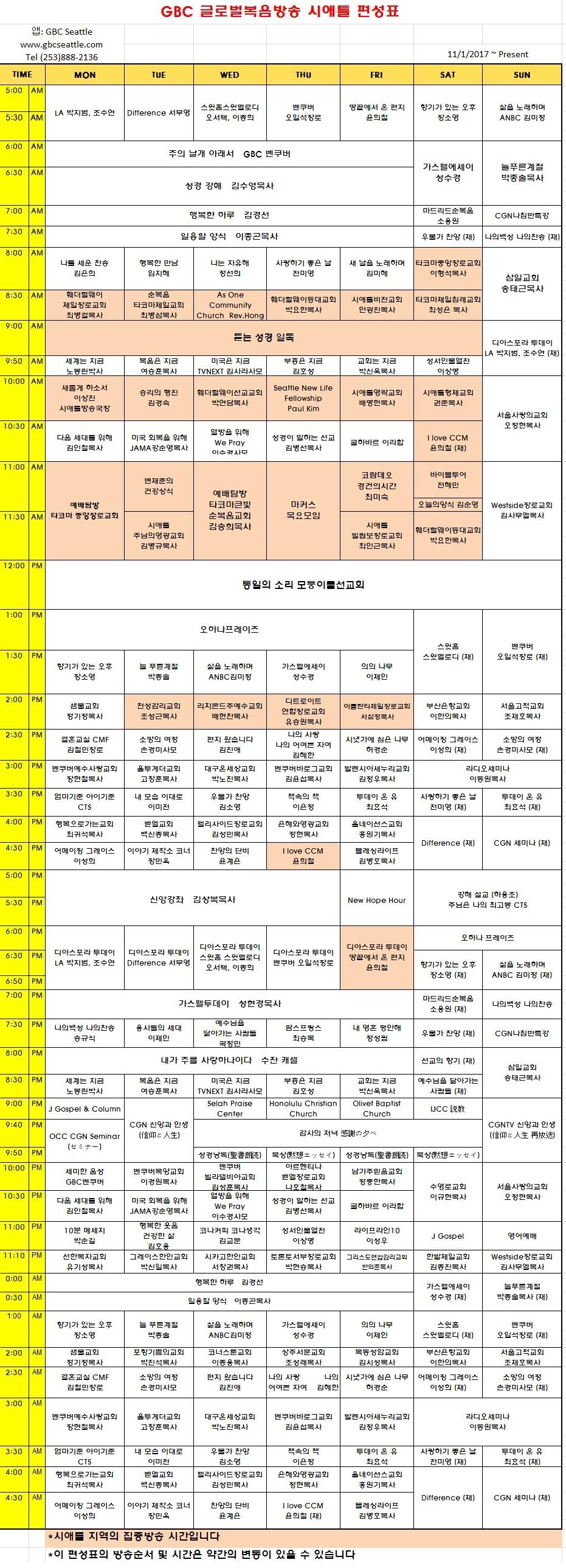 2017년11월글로벌복음방송편성표.jpg